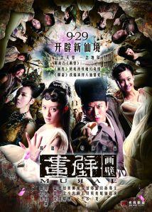 MURAL (2011) review
