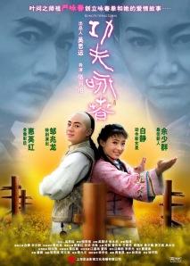 2010_10_05_05_Kung_Fu_Wing_Chun_Poster_bd