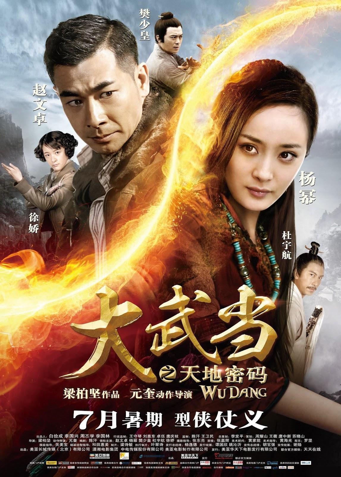 Yang Mi Wu Dang WU DANG (2012) short r...