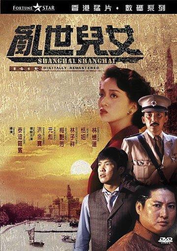 Yuen Biao Filme