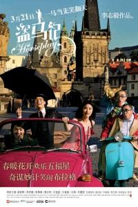 Horseplay-2014-Movie-Poster