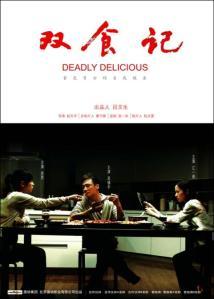 deadly-delicious-2008-1