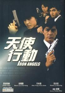 HK-Movie-Iron-Angels-1987
