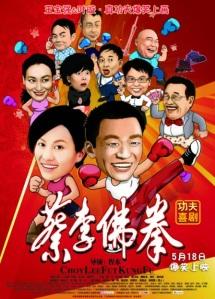choy-lee-fut-kung-fu-2011-1