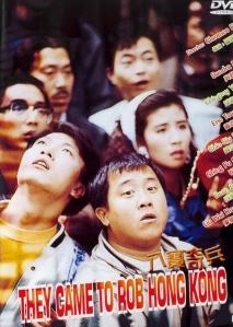 TheyCametoRobHongKong+1989-2-b