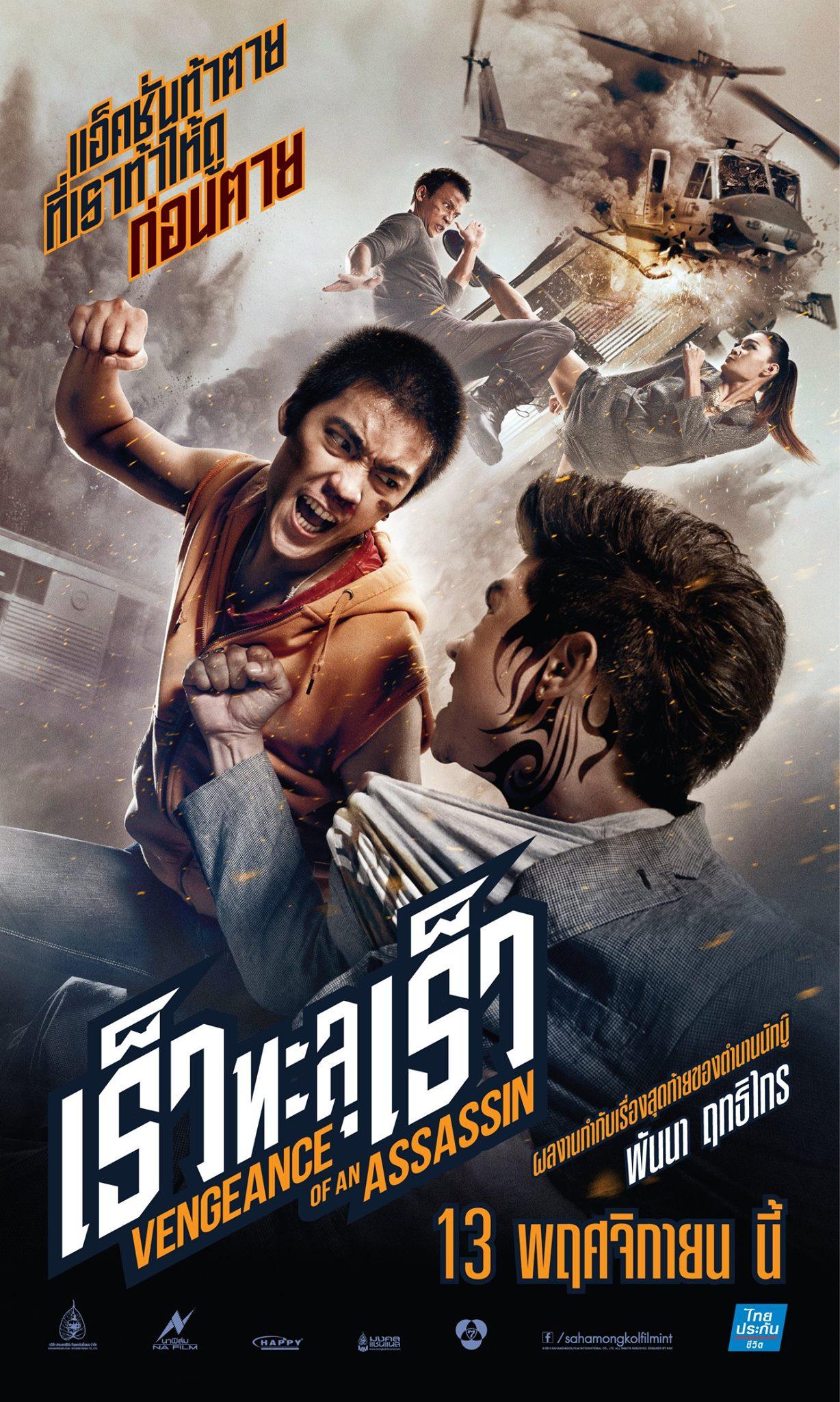 VENGEANCE OF AN ASSASSIN (2014) review | Asian Film Strike