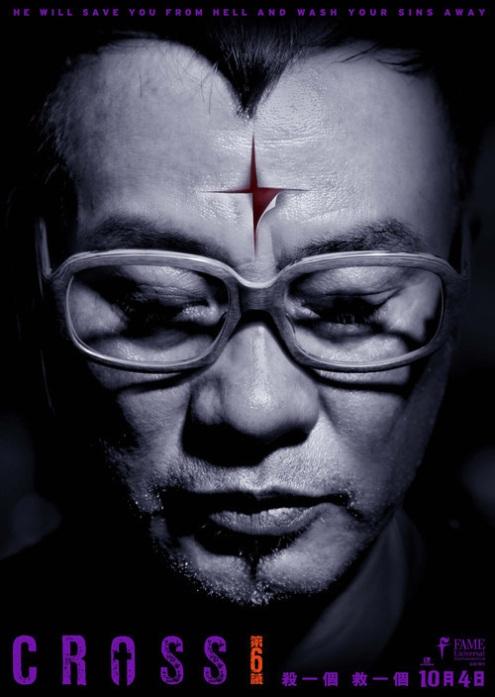 第六誡 (Cross) 01