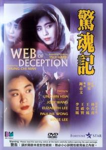 Deception+1989-2-b