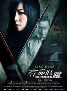 The Devil Inside Me (2011) - 2