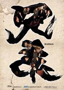 Brothers+2007-2-b