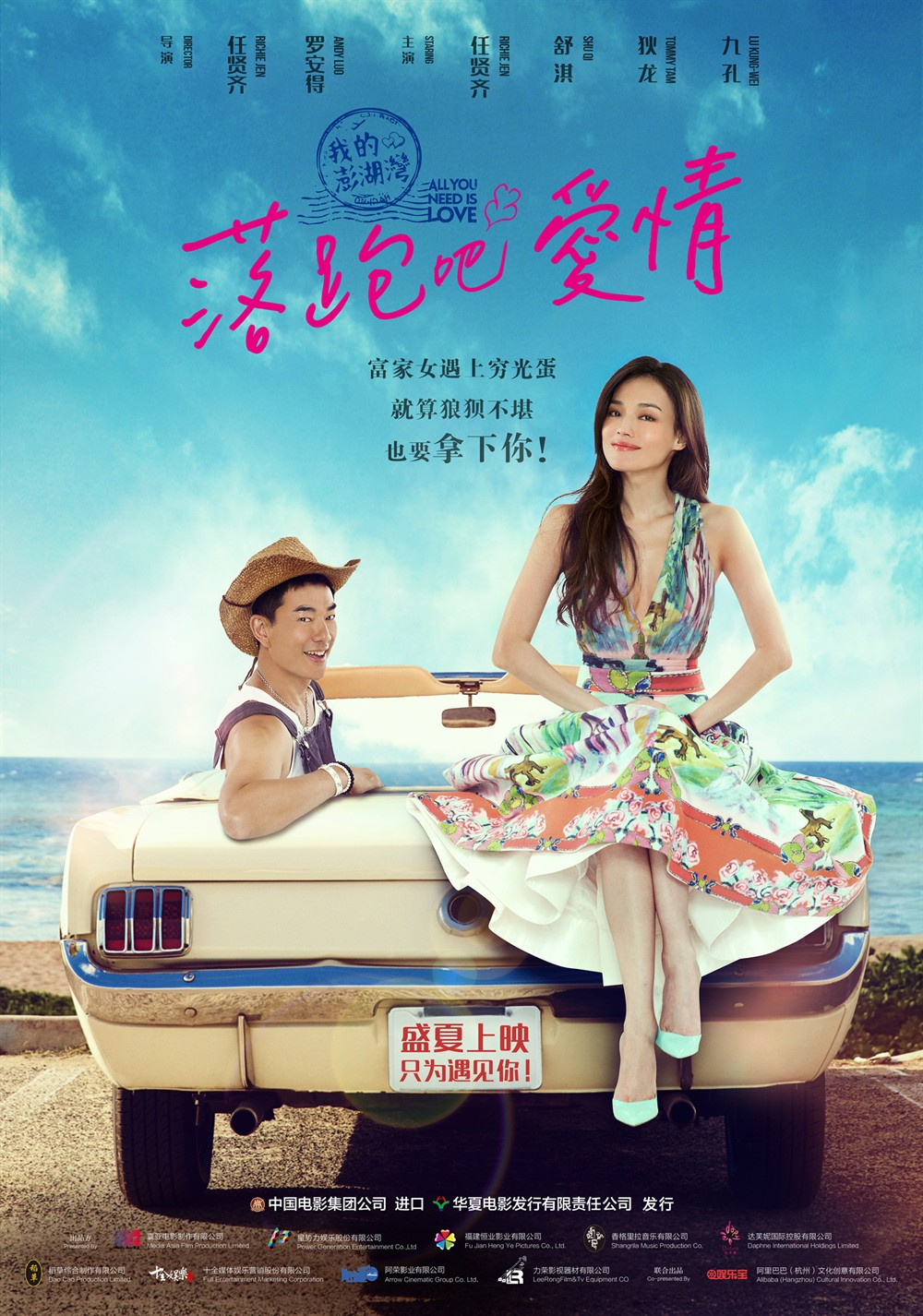 ALL YOU NEED IS LOVE (2015) short review | Asian Film Strike