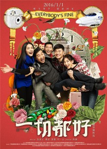 Image result for everybody's fine chinese film scene