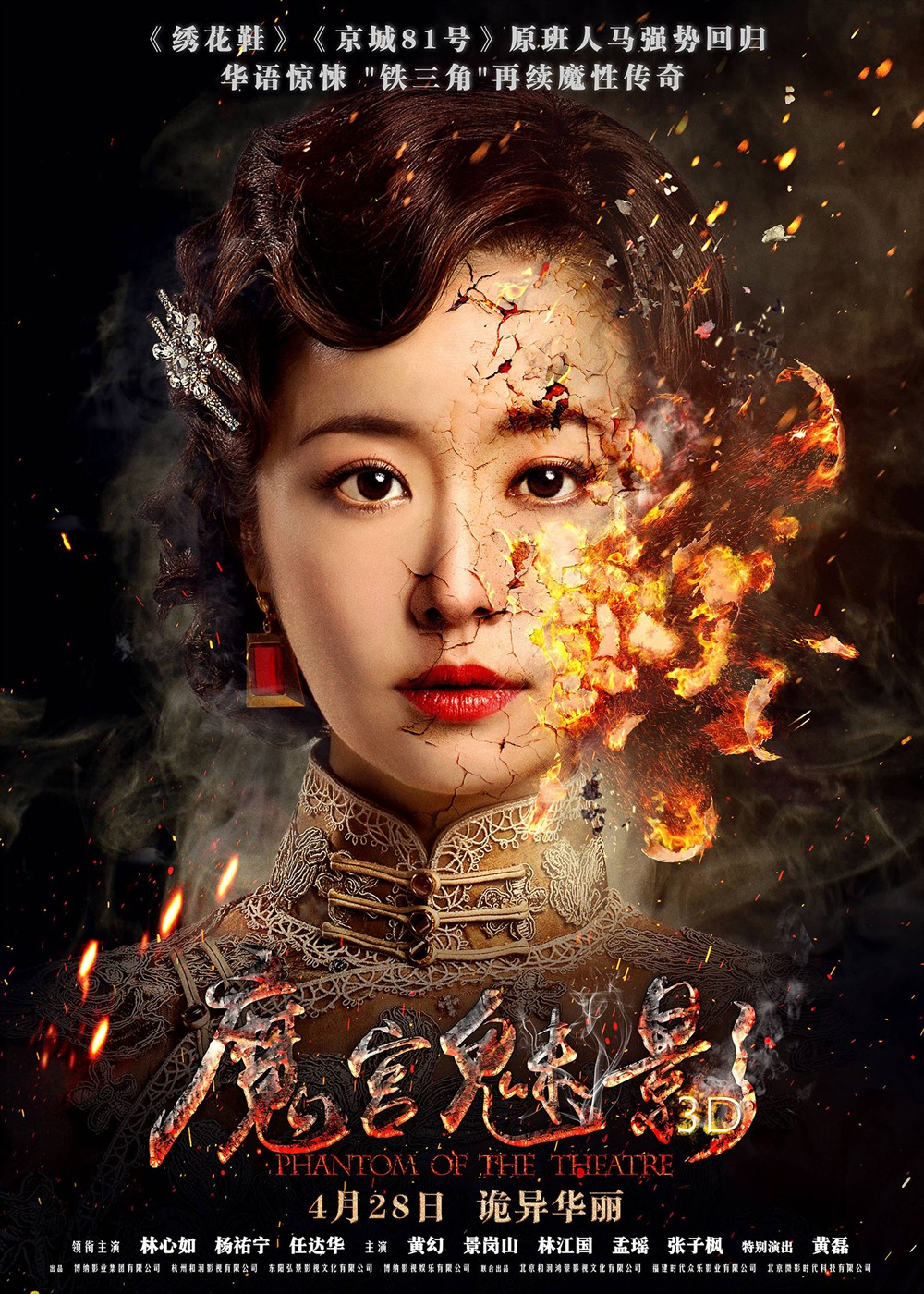 Phantom Of The Theatre 2016 Review Asian Film Strike HD Wallpapers Download free images and photos [musssic.tk]