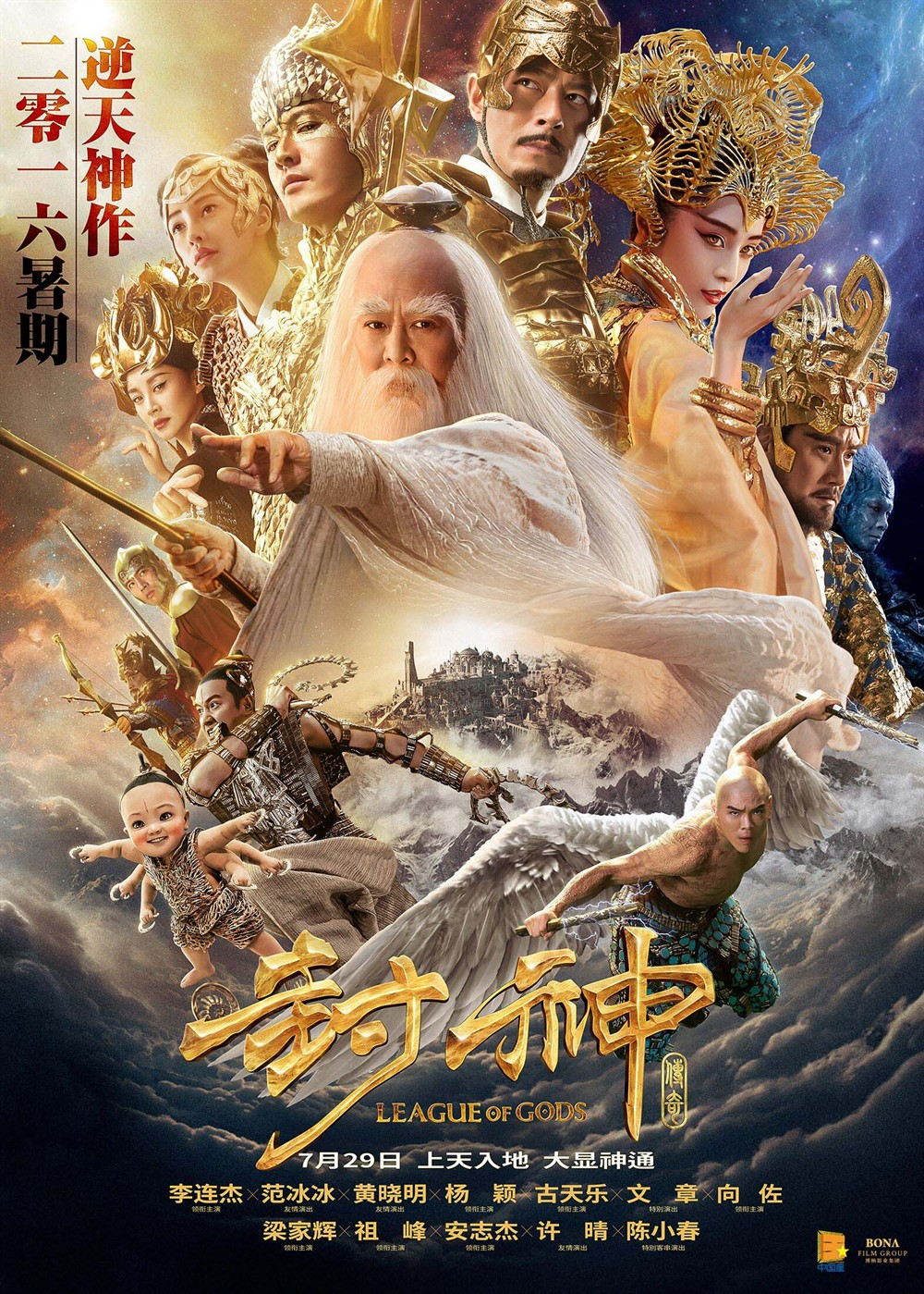 Image result for league of gods 2016