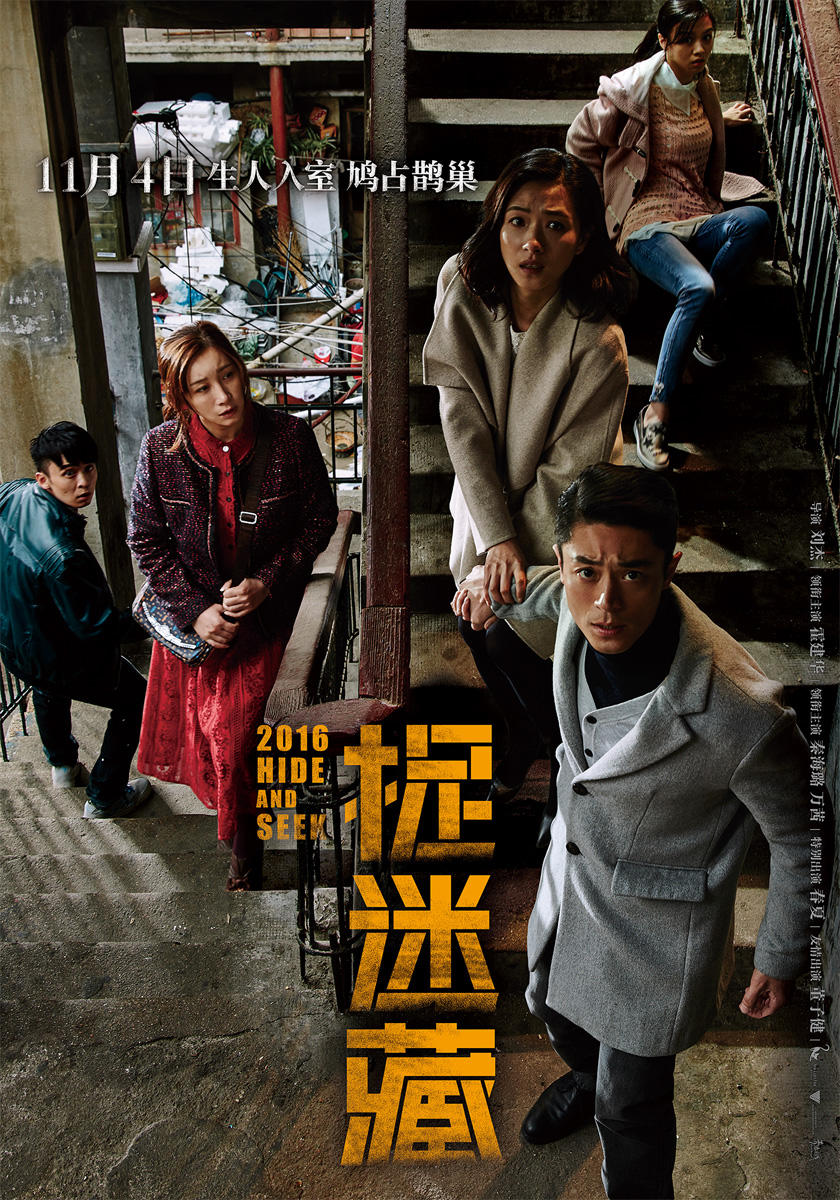 Hide And Seek 2016 Review Asian Film Strike # Hide & Seek Muebles