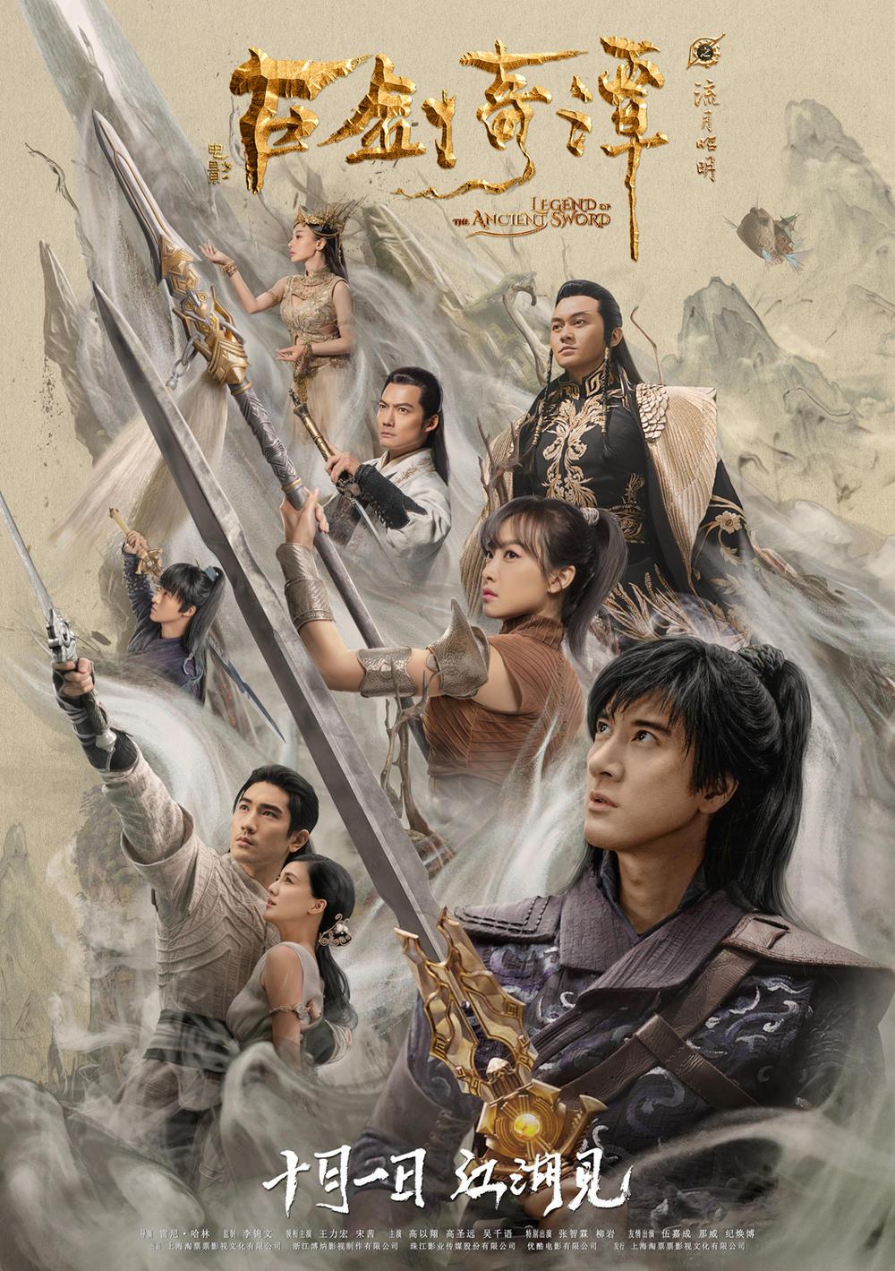 LEGEND OF THE ANCIENT SWORD (2...
