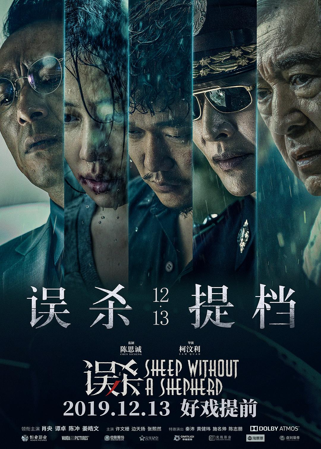 Sheep Without A Shepherd 2019 Review Asian Film Strike