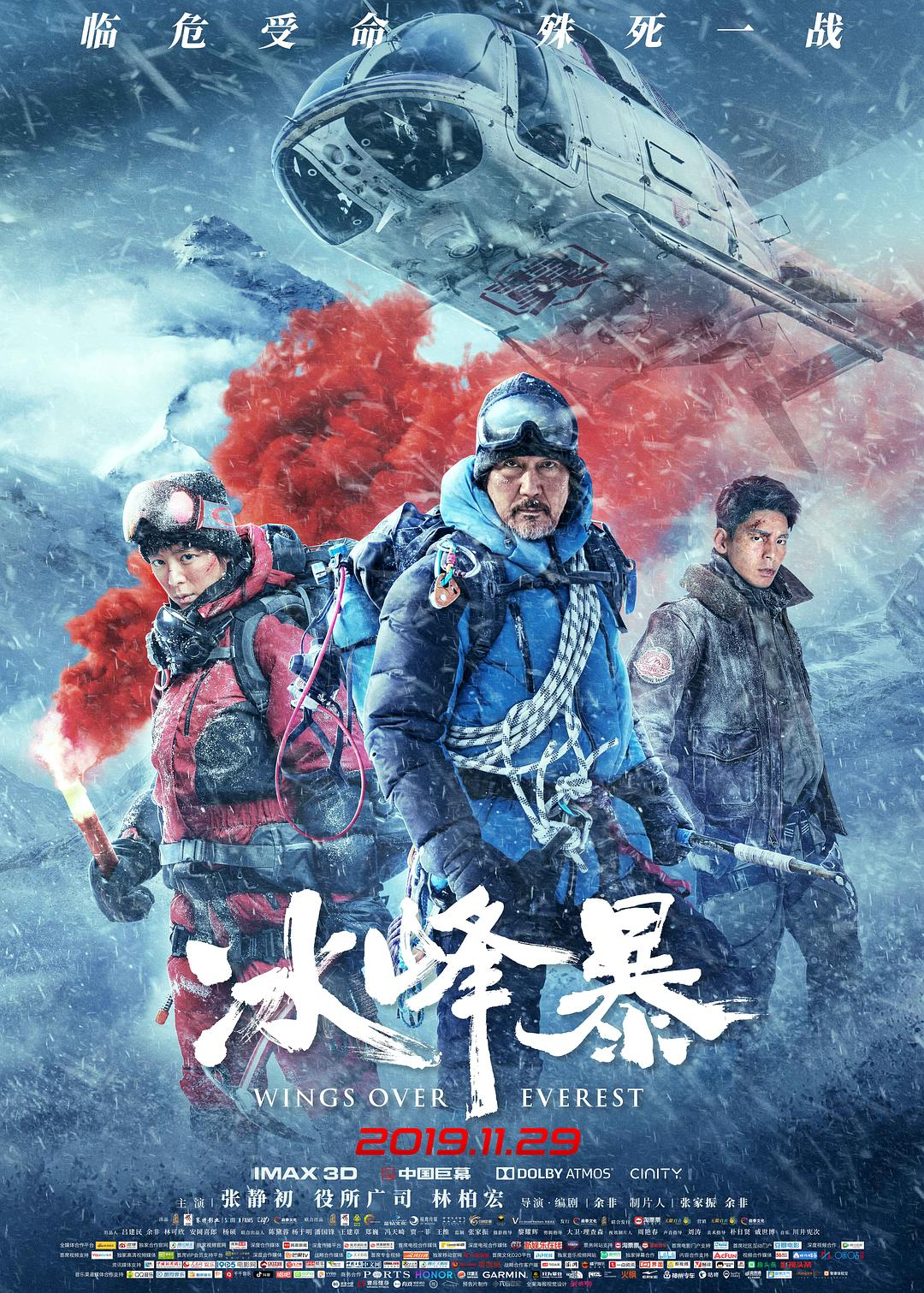 Wings Over Everest 2019 Review Asian Film Strike