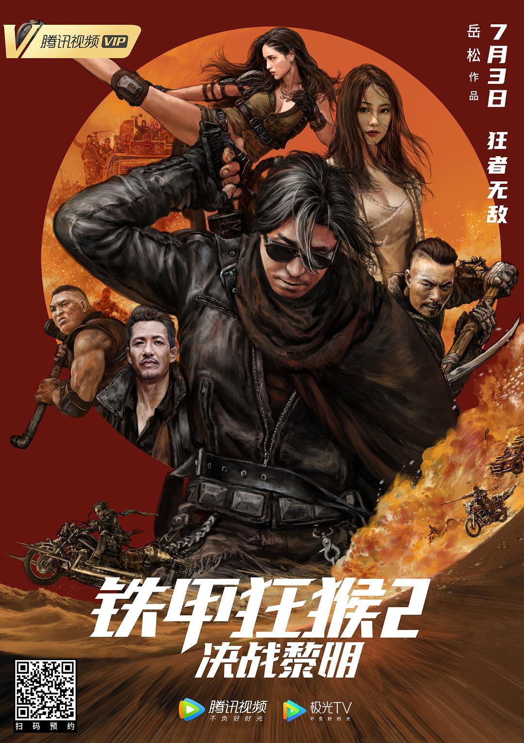 IRON MONKEY 2 [The Outlaw Thunder 2: Battle Dawn] (2020)